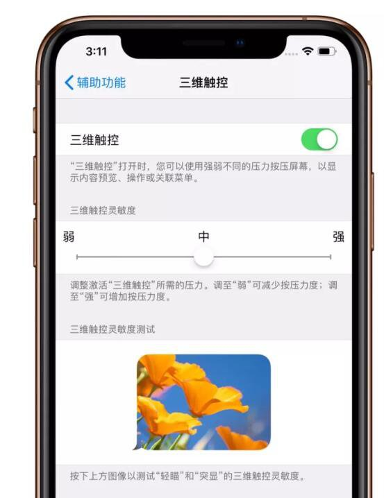iPhone XR不支持3D touch功能?Haptic Touch有什么用?