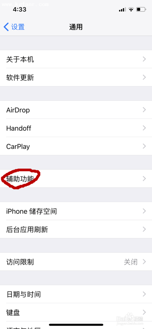 iphone x的小圆点(AssistiveTouch)如何打开